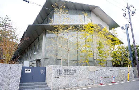 福⽥美術館