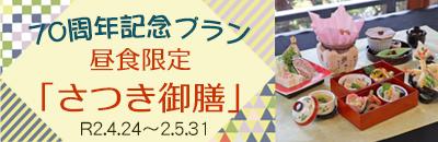 70周年記念【昼食限定 さつき御膳】