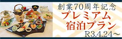 創業70周年記念プレミアム宿泊プラン