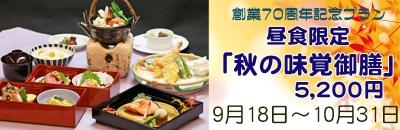昼食限定「秋の味覚御膳」
