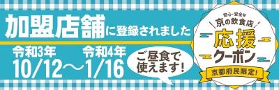 「安心・安全な京の飲食店 応援クーポン」ご利用いただけます!