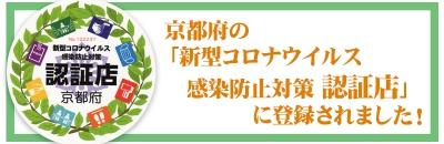 京都府の新型コロナウイルス感染防止対策認証店に登録されました